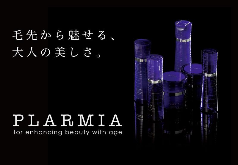 plarmia-1